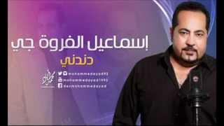 إسماعيل الفروة جي | دندني