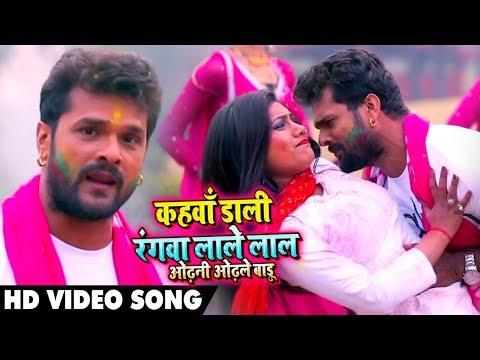 Xxx Mp4 Video Song Kahwa Daali Rangwa Lale Lal Odhani Odhle Badu Khesari Lal Bhojpuri Holi Song 2019 3gp Sex