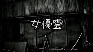 【怪談】女優霊【朗読】