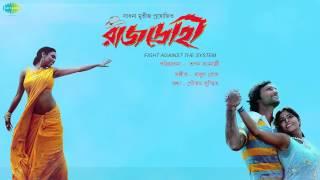 Kachhe Eshe Hariye Jawa   Rajdrohi   Bengali Movie Songs   Udit Narayan, Alka Yagnik