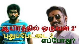 Aayirathil oruvan Puthupettai movie part 2 ready |  Dhanush| Karthi|  Vivegam | Thalapathy 61