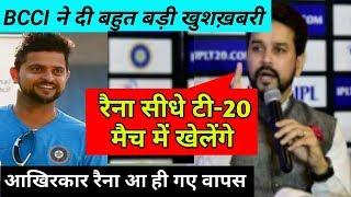 SURESH RAINA MIGHT  PLAY IN T-20 MATCH | INDIA vs AUSTRALIA 2017