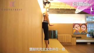 Cozyoga 瑜珈教學瘦身塑身 - 大腿瘦不下來怎麼辦