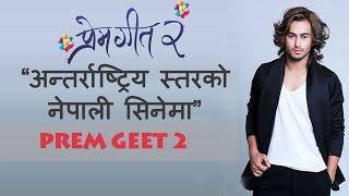 प्रेम गीत २ अझै राम्रो | Pradeep Khadka, Actor on Prem Geet 2 Movie and Songs