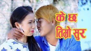 New Nepali Lok Dohori | K Chha Timro Sur | के छ तिम्रो सुर - Saroj Lama/Sabina Lama | Fulbari Music