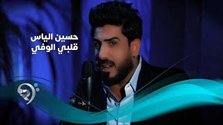 Hussen Alyas - Qalbe Alwafe (Official Video) | حسين الياس - قلبي الوفي - فيديو كليب