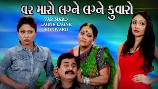 Var Maro Lagne Lagne Kunwaro - Superhit Gujarati Natak 2016 - Pratima T., Deepna Patel, Jitu Kotak