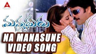 Na Manasune Video Song || Manmadhudu Movie || Nagarjuna, Sonali Bendre, Anshu