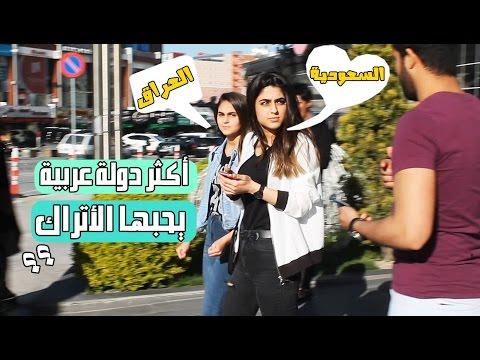 Xxx Mp4 سألنا الأتراك ماهو أكثر بلد عربي تحبونه ؟ هكذا كانت إجاباتهم شاهدوا المفاجأة 3gp Sex