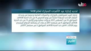 تحديد إجازة عيد الأضحى المبارك لعام 1438 هــ
