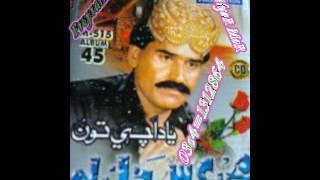 Urs Chandio Old Songs Joge Na Aahiya Tavak Ali Bozdar
