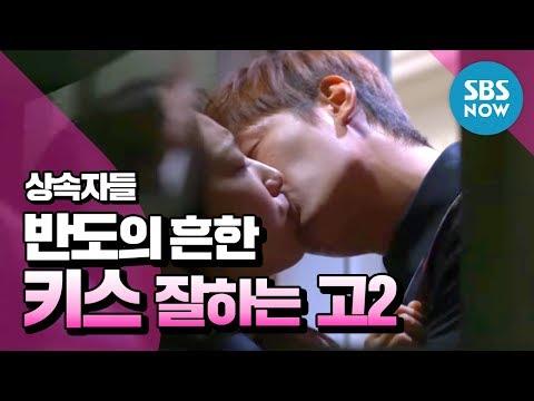 SBS [상속자들] - 반도의 흔한 키스잘하는 고2 커플 Mp3