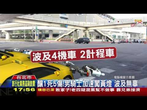 【TVBS】不想多等紅燈!騎士疑搶快 撞5機車2轎車