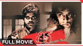 Shiva Telugu Full Length Movie || Nagarjuna, Amala, JD Chakravarthy || Latest Telugu Movies
