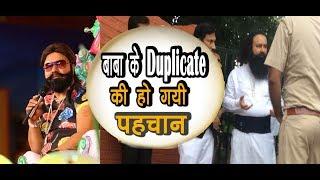 पकड़ा गया बाबा राम रहीम का dublicate !!ALL INDIA NEWS