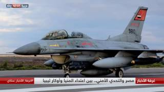 مصر والتحدي الأمني.. بين اعتداء المنيا وأوكار ليبيا