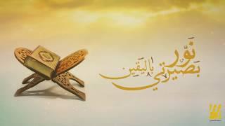 حسين الجسمي - نور بصيرتي باليقين (النسخة الأصلية)