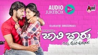 Jaali Baaru Mattu Poli Hudugaru | New Kannada Audio JukeBox 2017 | Krishna, Maanasi | Shreedhar