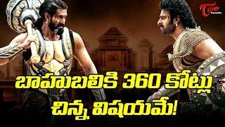 360 Crores Is Not A Big Task For Baahubali 2  #FilmGossips
