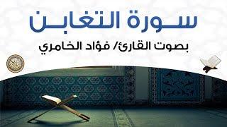 سورة التغابن بصوت القارئ فؤاد الخامري