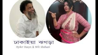 Dhakaiya Jhogra - Hyder Husyn & Mili Shohani / ঢাকাইয়া ঝগড়া