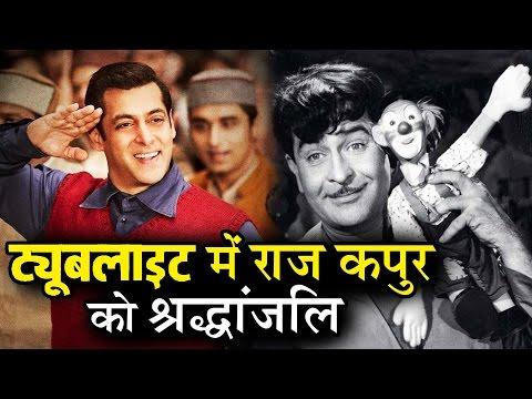 Xxx Mp4 Salman ने दी Tubelight से Raj Kapoor को श्रधांजलि 3gp Sex