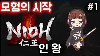 🔴 인왕 #1 - 모험의 시작 ♥ 지여니 NIOH - 소울라이크 전문 여성 스트리머 방송