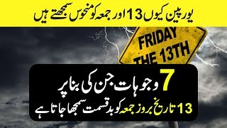 7 Reasons Why Friday The 13th Is Considered An Unlucky Date - Purisrar Dunya