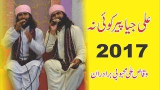 Ali Jeya Peer Koi Na By (Waqas Ali Mehboobi Brotharaan)