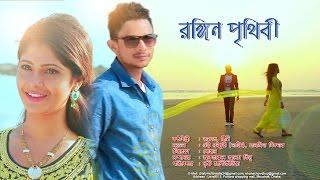 Rongin Prithiby | Sahriar Rafat | Abinti Sithy | New Music Video | 2017 | Nahid | Sanjida