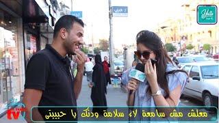 اتصل بخطيبتك وقولها انا مش عايز اعرفك تانى لانى بحب واحدة تانية وهاخطبها البنات اصدمت
