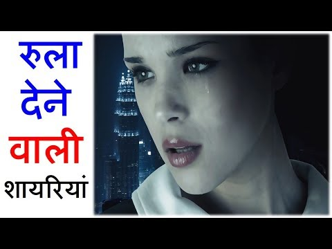 Xxx Mp4 दिल को छूने वाली शायरी Heart Touching Sad Shayari In Hindi Daily Shayari 3gp Sex