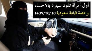 أول امرأة تقود سيارتها بالاحساء ! | سناب الاحساء