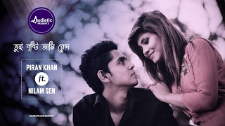 Tui Brishti Ami Rod | Piran Khan ft. Nilam Sen | Official Music Video | 2017