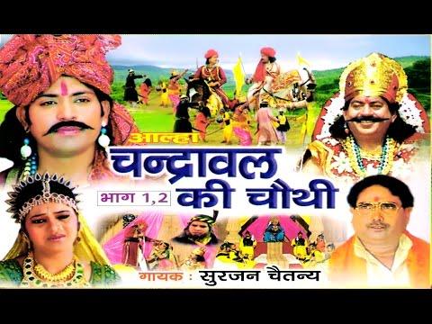Chandrawal ki Chothi   चंद्रावल की चौथी   Aalha
