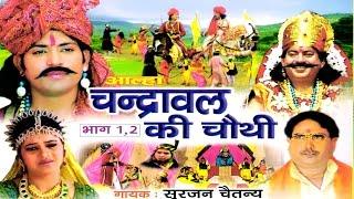 Chandrawal ki Chothi | चंद्रावल की चौथी | Aalha