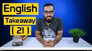 الحلقه ( 21 ) من English Takeaway
