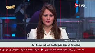 مجلس الوزراء يشيد بنتائج العملية الشاملة سيناء 2018