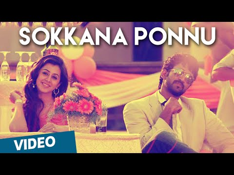 Official: Sokkana Ponnu Video Song | Yagavarayinum Naa Kaakka | Aadhi | Nikki Galrani