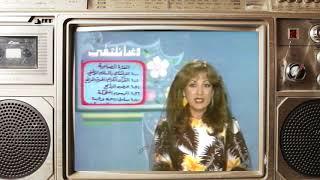 من قديم تلفزيون أبو ظبي :   و غداً نلتقي  -  عرض البرامج   1985