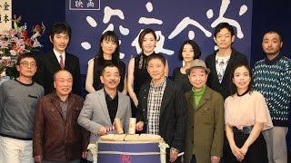 小林薫、「深夜食堂」の魅力は「常連客」 映画「深夜食堂」完成披露イベント3 #Shinya Shokudo #movie