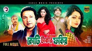 Koti Takar Fokir   Bangla Movie   Nipun   Khalid Hossain Samrat   Bapparaj   Nasrin   Superhit Movie