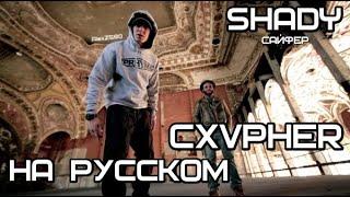 SHADY - CXVPHER (Русские субтитры / перевод / rus sub)