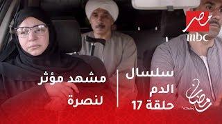 سلسال الدم | مشهد مؤثر لنصرة بعد مغادرتها الصفوانية بأمر من هارون
