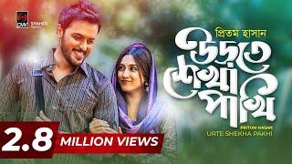 Pritom Hasan | Urte Shekha Pakhi | Irfan | Safa | OST of Amader Golpota Amono Hote Parto