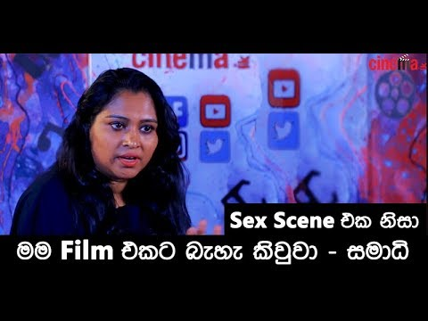 Xxx Mp4 Sex Scene එක නිසා මම Film එකට බැහැ කිවුවා සමාධි ලක්සිරි 3gp Sex