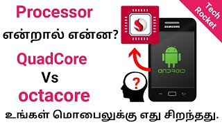 Processor,Quad core Vs Octo Core -which is better for Your smartphone|Tamil|தமிழில்|