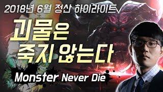 [꿀템TV] 괴물은 죽지 않는다 (Monster Never Die) - 6월 정산 하이라이트