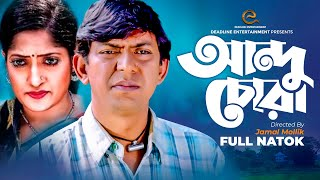 Andu Chora | Chanchal Chowdhury | Humaira Himu | Bangla Natok