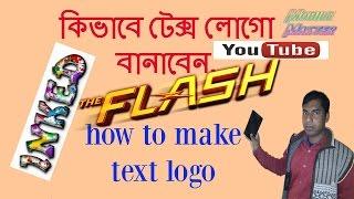 কিভাবে ইউটিউবের চ্যানেল ব্যনার তৈরি করবেন  How to Make YouTube Channel Art bangla